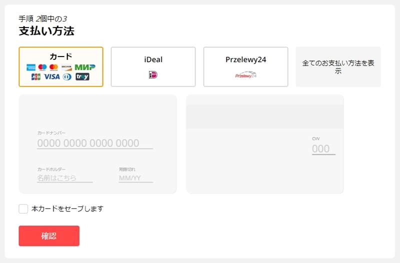 AliExpressの支払い方法の入力画面