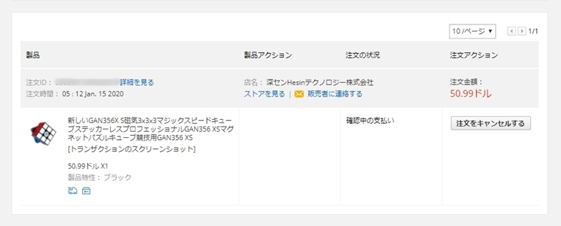 AliExpressの注文履歴の画面