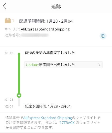AliExpressの注文の配送追跡画面