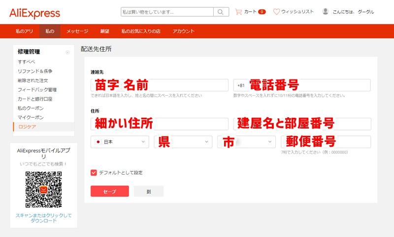 AliExpressの住所登録が日本語に対応した