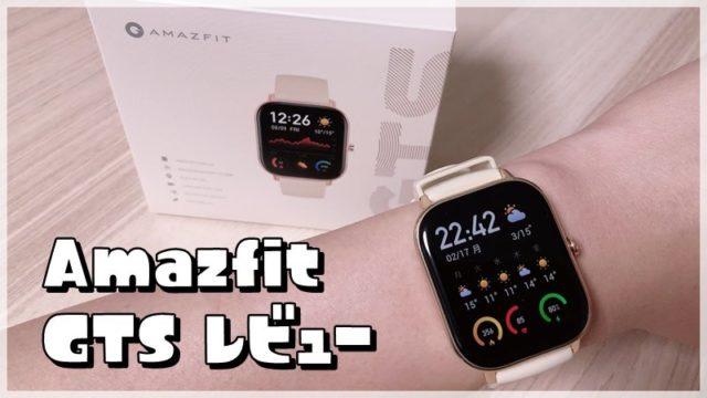 【Amazfit GTS レビュー】日本語化や常時点灯に対応!バッテリーも長持ち