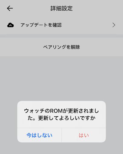 AmazfitアプリからAmazfit Stratos 3のアップデートを実施する