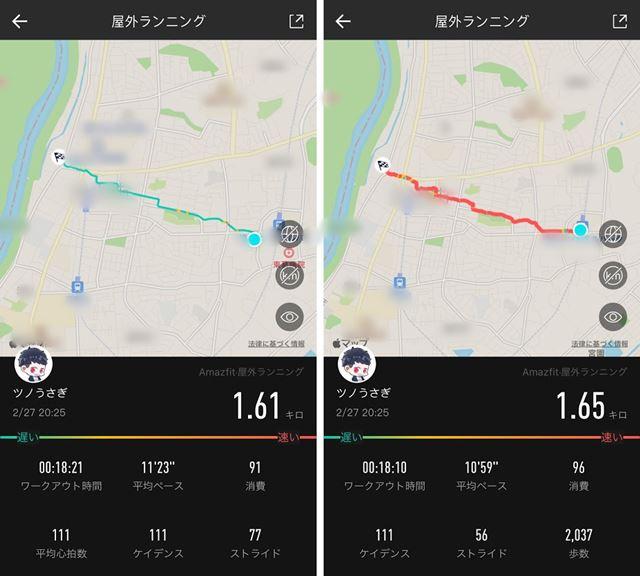 Amazfit Stratos 3とiPhone XのGPS精度の比較