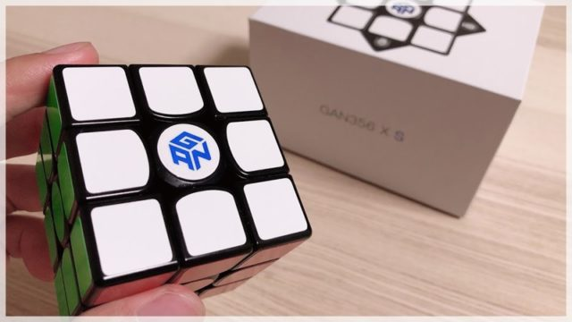 【GANCUBE GAN356XS レビュー】超軽量67gでパーツ交換も不要に進化
