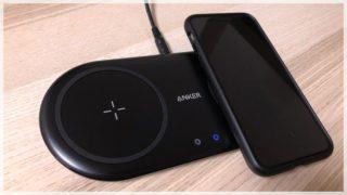 【Anker PowerWave 10 Dual Pad レビュー】2台同時ワイヤレス充電器が便利