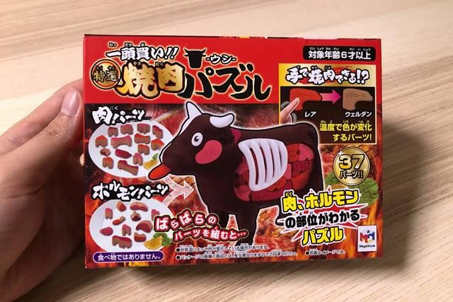 一頭買い!!特選焼肉パズル-ウシ-のパッケージ表面