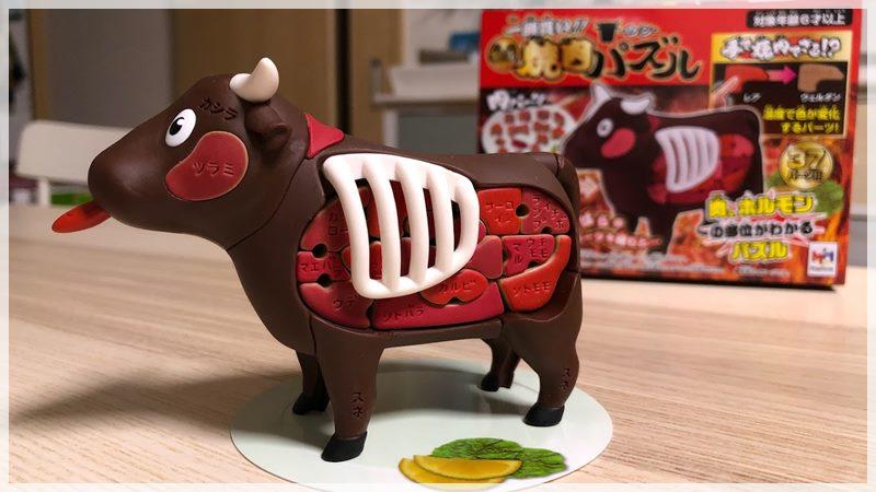 【一頭買い!!特選焼肉パズル-ウシ- レビュー】牛の部位が覚えられる!