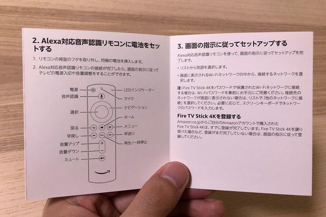 Fire TV Stick 4Kのマニュアル1