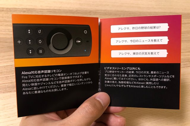 Fire TV Stick 4Kのマニュアル2