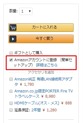 AmazonでFire TV Stick 4Kを買う時の画面