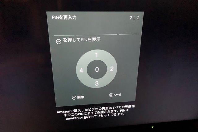 Fire TV Stick 4KはPINコードで機能制限ができる