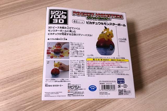 ジグソーパズル3D ピカチュウ&モンスターボールのパッケージの裏面