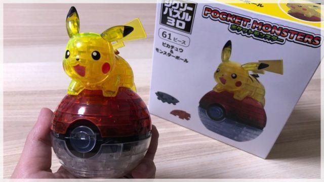 【ジグソーパズル3D レビュー】ピカチュウ&モンスターボールが可愛い!