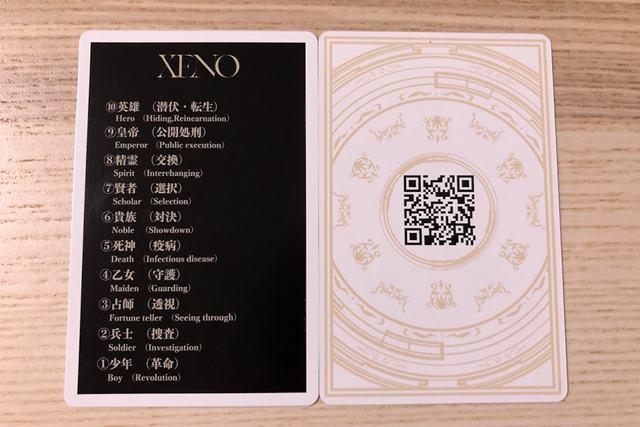 XENO(ゼノ)のルールカードの表裏