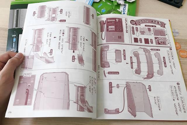 幼稚園 5月号の付録の組み立て方のページ