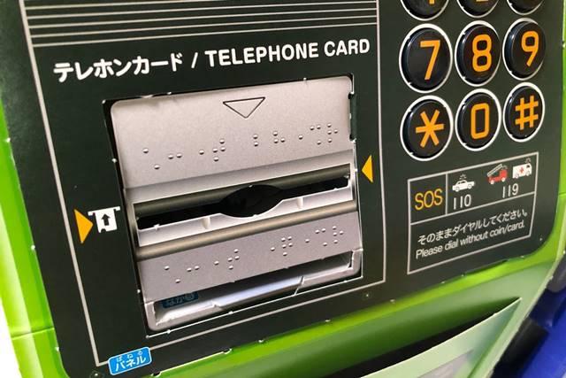 幼稚園 5月号の付録の公衆電話のテレカ投入口