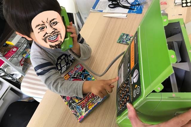 幼稚園 5月号の付録の公衆電話の番号を押す