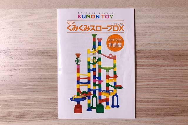 くみくみスロープDXのガイドブック作例集