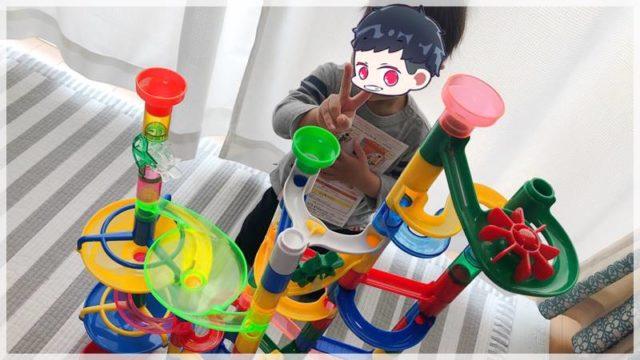 【くもん くみくみスロープ レビュー】3歳児が無限に玉を入れる知育玩具