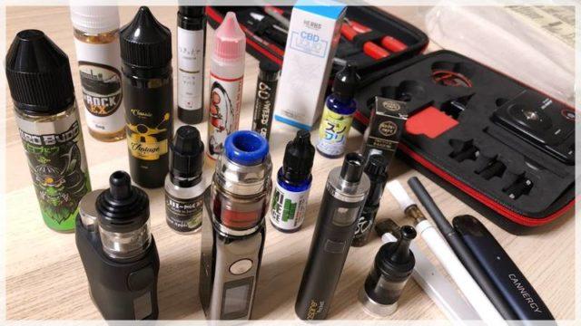 電子タバコ(VAPE)のおすすめ!種類や選び方を使用感と合わせて解説