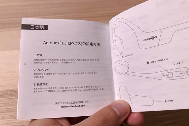 AfterShokz AEROPEXの日本語の説明書