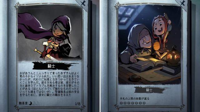 【満月の夜】騎士の特徴や立ち回りと強い祝福やカードの攻略まとめ