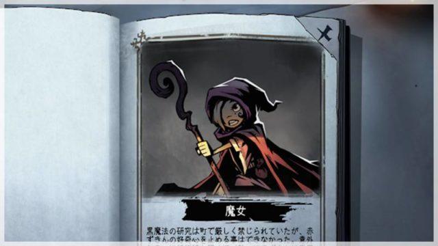 【満月の夜】魔女の特徴や立ち回りと強い祝福やカードの攻略まとめ
