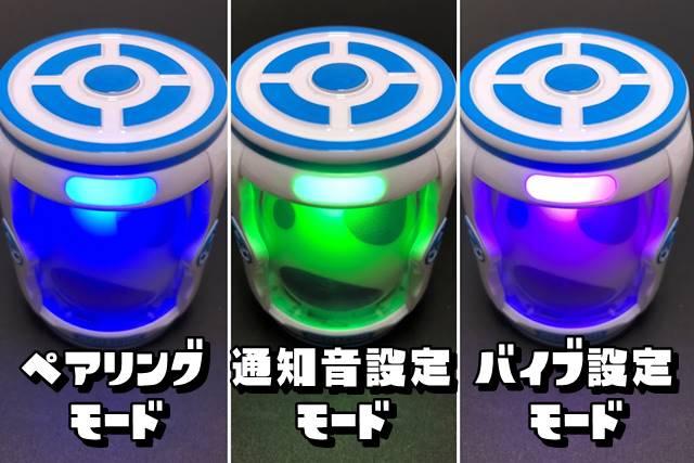 キャッチモンGOのモード切替の色の変化