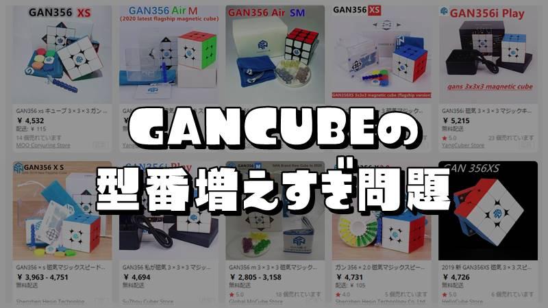 GANCUBEの型番が細分化してきたから現行モデルの種類と違いをまとめた!
