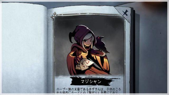 【満月の夜】マジシャンの特徴や立ち回りと強い祝福やカードの攻略まとめ
