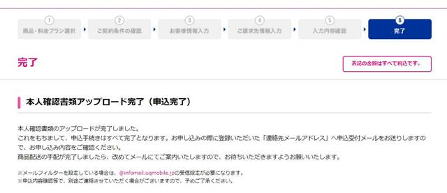 UQモバイルとオンラインで契約完了