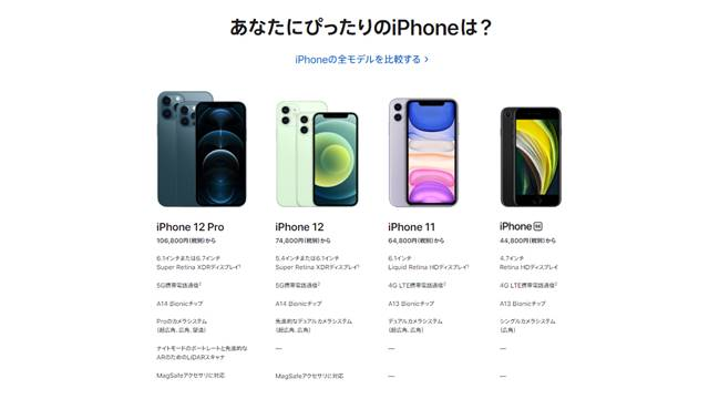 現行のiPhoneのシリーズ一覧