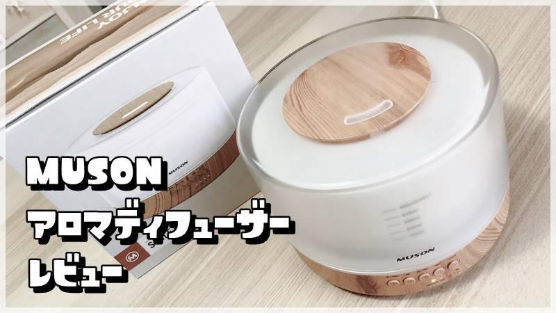 【MUSONアロマディフューザー】香りと加湿でリラックス&木目もいい感じ