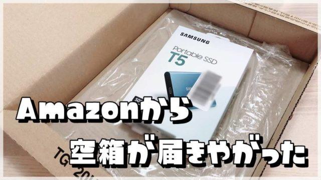 Amazonから空箱が届いたので返品交換した時の手順や方法のまとめ