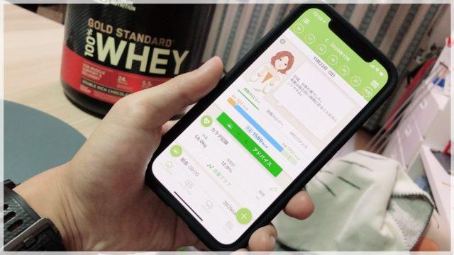 【あすけん】無料ダイエットアプリを使って5ヶ月で10kg痩せた