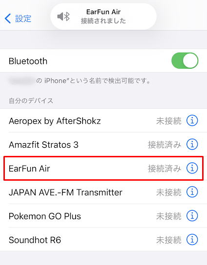 EarFun Airのペアリング方法
