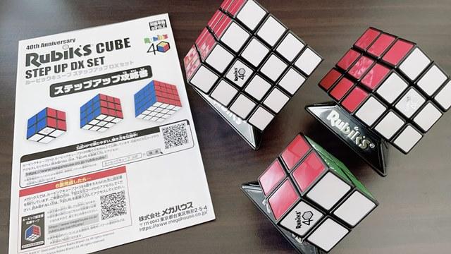 ルービックキューブ ステップアップDXセット