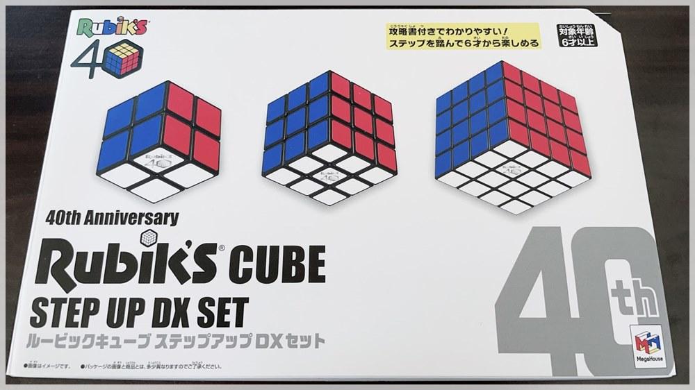 【ルービックキューブ ステップアップDXセット】攻略書で誰でも解ける