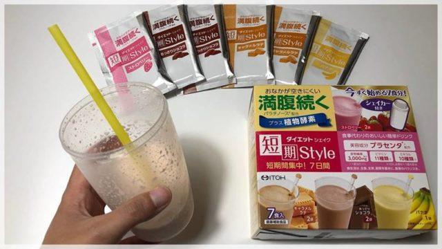 【井藤漢方製薬 短期スタイル ダイエットシェイク】本当に満腹は続くのか?試してみた