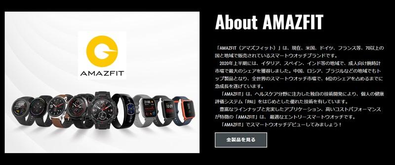 楽天のAmazfit公式の画面