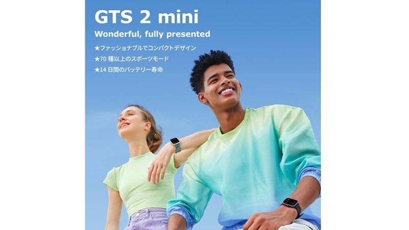 Amazfit GTS 2 miniはバッテリーが14日間も持続する