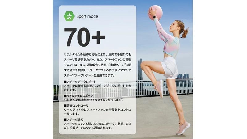 Amazfit GTS 2 miniは70のスポーツモードに対応