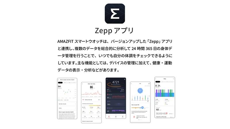 Amazfit GTS 2 miniはZeppアプリと連携する