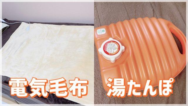 【電気毛布&湯たんぽ レビュー】眠れないほど寒い冬の夜に!コスパ良く乾燥しない!