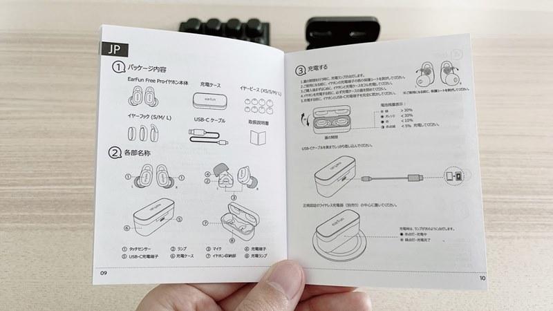 EarFun Free Proの取扱説明書の日本語表記の画像