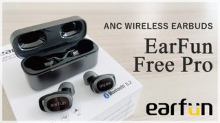 EarFun Free Proの外観画像