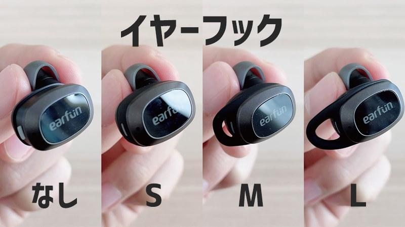 EarFun Free Proのイヤーフック4種類の画像