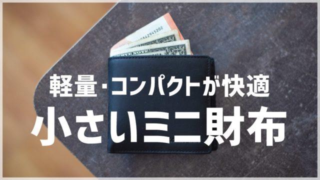 小さいミニ財布で快適に生活するコツと1万円以下の人気おすすめ