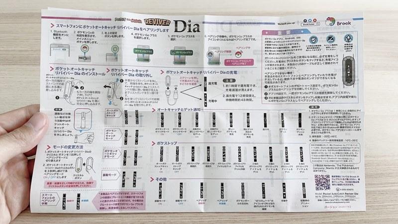 ポケットオートキャッチディアの説明書の日本語表記