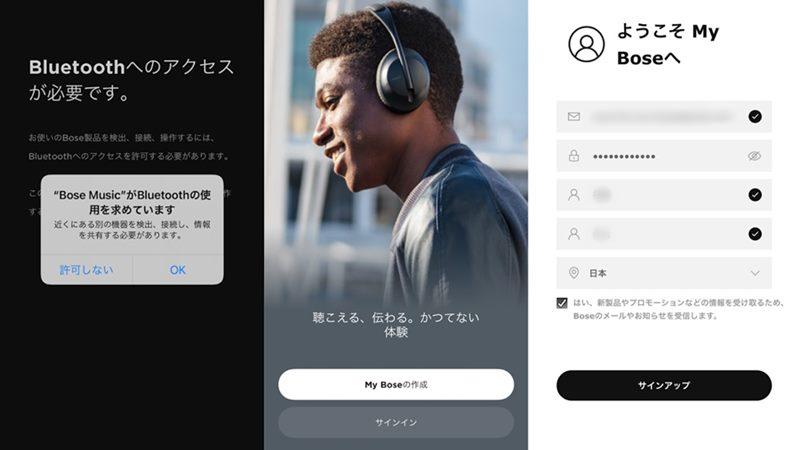「Bose Music」アプリの設定方法